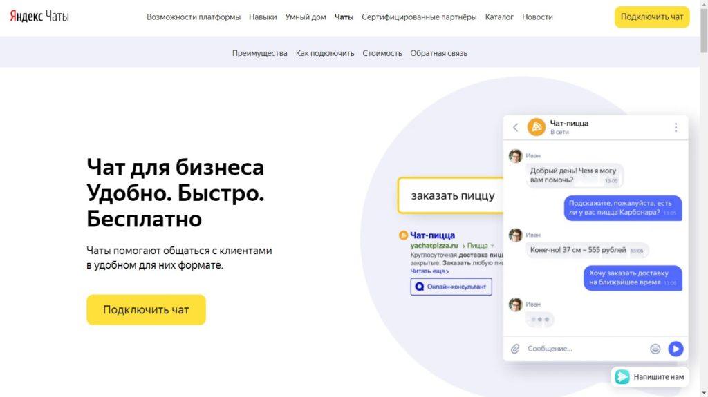 Как выглядят Яндекс Чаты на сайте