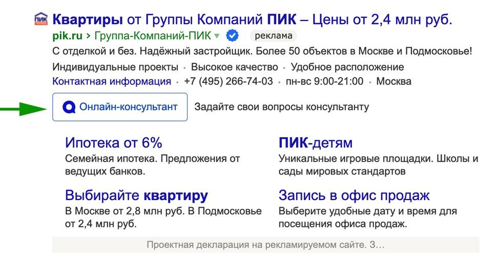 Объявление в Яндекс Директ с онлайн-чатом