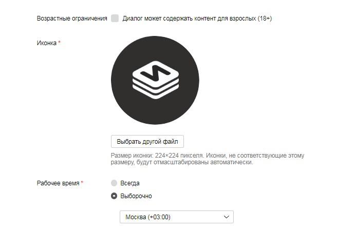 Настройки онлайн-чата: загрузка иконки