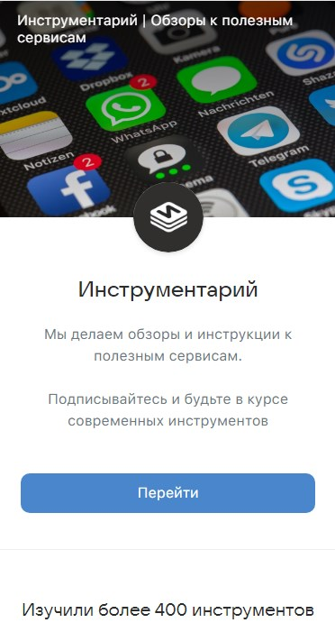 Сайт в мобильной версии