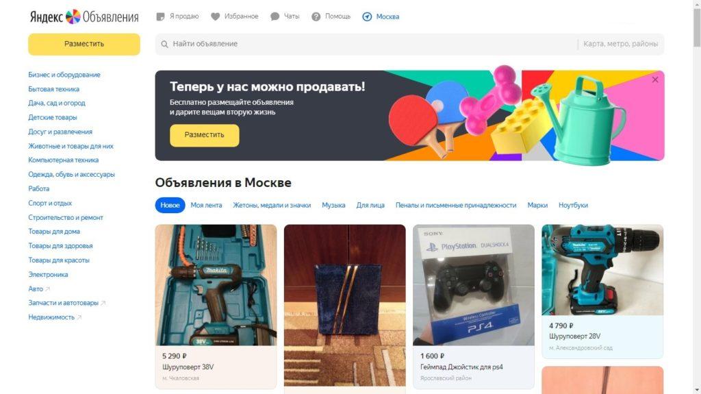 Главная страница Яндекс.Объявлений