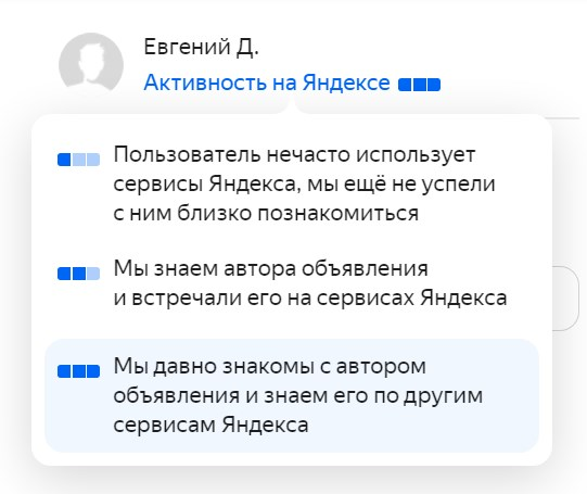 Рейтинг пользователя в Яндекс.Объявлениях
