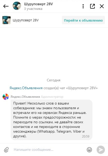 Яндекс.Мессенджер в Яндекс.Объявлениях