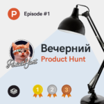 Вечерний Product Hunt